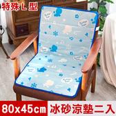 【奶油獅】雪花樂園-長效型冰砂冰涼墊/辦公L型坐墊80x45藍色二入