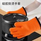 隔熱手套 微波爐烤箱防燙手套硅膠五指加棉廚房烘焙隔熱耐高溫加長加厚手套