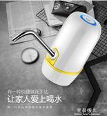 抽水器 世紀通桶裝水純凈水桶壓水器電動礦泉水飲水機自動吸水上水 完美情人