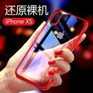蘋果 iPhone XS MAX 手機殼 防摔 iPhone XR 保護套 iXs iXr 透明 矽膠套 創意 全包 外殼 晶彩系列