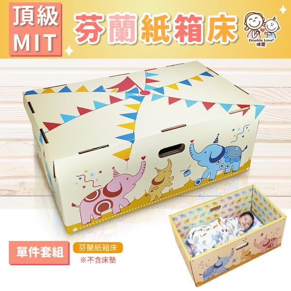 (不含床墊)台灣精製 DL哆愛芬蘭紙箱床 媽媽待產箱 嬰兒床 媽媽萬用箱【JA0059-S】