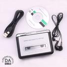 卡帶轉換機 磁帶轉MP3 USB磁帶信號...