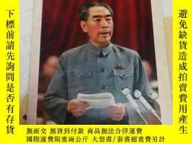 二手書博民逛書店悼周恩來】In罕見Deep Memory of Esteemed and Beloved Premier Chou