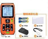 激光測距儀高精度紅外線測量儀手持距離量房儀激光尺電子尺      易家樂