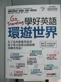 【書寶二手書T7/語言學習_ICE】Go Traveling學好英語環遊世界(無點讀筆)_LiveABC編輯群