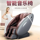 按摩椅 新款按摩椅家用全身太空艙多功能全自動揉捏8d智慧電動小型按摩器 mks韓菲兒