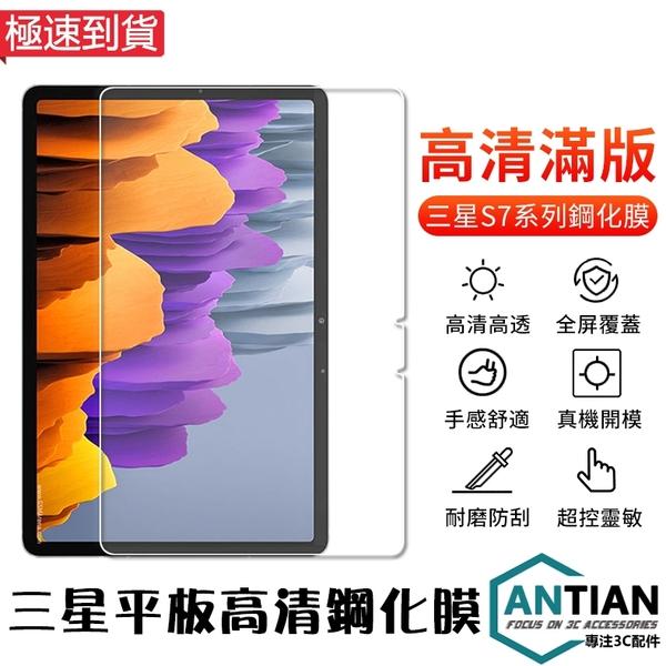平板鋼化膜 三星 Tab S7 plus 11 12.4吋 T870 T976 高清 螢幕保護貼 保護膜 防爆 玻璃貼