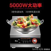 商用電磁爐5000w食堂爆炒大功率台式電磁灶 凹面電磁爐  LannaS  YTL