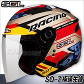 【SOL SO7 SO-7 極速先鋒 SOL  安全帽 雙層鏡片 消光金黃紅藍 】遮陽鏡片、免運、加贈好禮