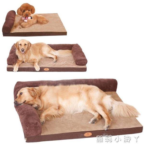 狗窩金毛可拆洗泰迪狗床墊子四季中型大型犬寵物igo  全館免運