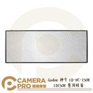 ◎相機專家◎ Godox 神牛 LD-HC-150R LD150R 專用蜂巢 適面板燈 平板燈 聚光 蜂巢罩 公司貨
