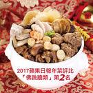 【海鮮主義】鼎級鮑魚佛跳牆 (約2400...