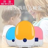 子母蓋大人兒童兩用馬桶蓋加厚親子坐便蓋板老式UVO型子母座便蓋 【蜜斯sugar】