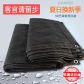 遮陽網*-黑色加密加厚遮陽防曬花卉多肉陽臺家用隔熱網提拉米蘇
