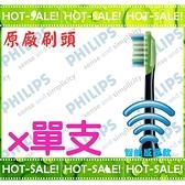 《正公司貨#全新裸裝刷頭出清價》Philips Sonicare 飛利浦 智臻亮白刷頭*單支裝 (刷頭型號HX9063款)