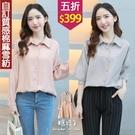 【五折價$399】糖罐子純色素面落肩長袖雪紡襯衫→現貨【E57996】