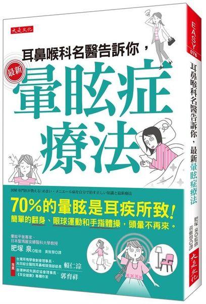 耳鼻喉科名醫告訴你,最新暈眩症療法:70%的暈眩是耳疾所致!簡單的翻身、眼球運動..