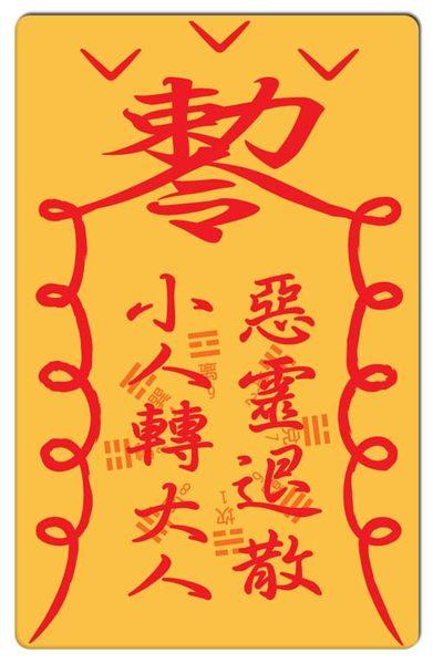 【悠遊卡貼紙】小人退散 # 悠遊卡/e卡通/感應卡/門禁卡/識別證/icash/會員卡/多用途卡片型貼紙