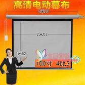投影幕布 電動幕布100寸120寸150寸200寸大型工程投影幕背景噴繪幕布T