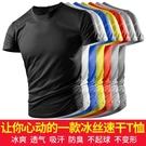 短袖t恤男士速干衣服夏季簡約透氣大碼寬鬆運動冰絲體恤上衣男裝