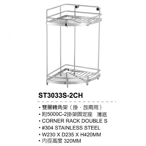 【DAY&DAY】不鏽鋼掛放兩用雙層轉角置物架_ST3033S-2CH