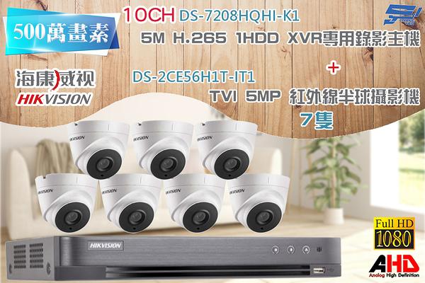 高雄監視器 海康 DS-7208HQHI-K1 1080P XVR H.265 專用主機 + TVI HD DS-2CE56H1T-IT1 5MP EXIR 紅外線半球攝影機 *7