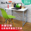 北歐風荷重型工作桌-60x90x70(H)cm(外銷日韓/高荷重型)-鋼鐵力士 STEEL TYCOON