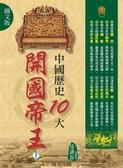 (二手書)中國歷史10大開國帝王(上)(圖文版)