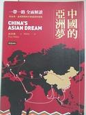 【書寶二手書T1/財經企管_AMH】中國的亞洲夢:一帶一路全面解讀,對台灣、全球將帶來什麼