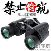 小太陽雙筒望遠鏡眼鏡wyj高倍超高清夜視非紅外兒童成人軍演唱會