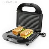 220v三明治機早餐機吐司機烤麵包片機家用漢堡煎蛋煎牛排不粘鍋 【創時代3c館】