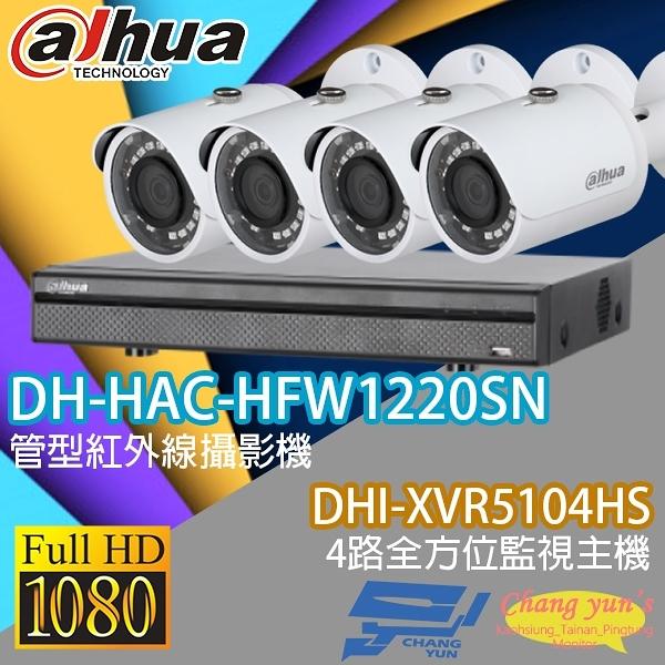 大華 監視器 套餐 DHI-XVR5104HS 4路主機+DH-HAC-HFW1220SN 200萬畫素 攝影機*4