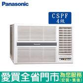 Panasonic國際7-9坪CW-N50S2右吹窗型冷氣空調_含配送到府+標準安裝【愛買】