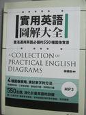 【書寶二手書T1/語言學習_NPQ】實用英語圖解大全:靈活運用英語必備的550種圖像實景