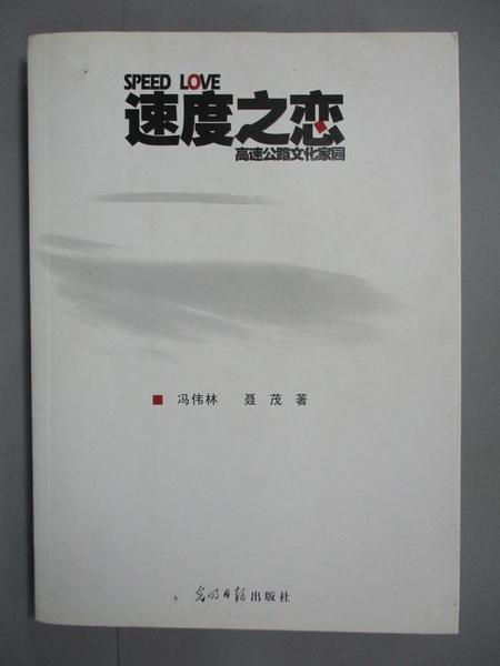 【書寶二手書T4/社會_XCC】速度之戀-高速公路文化家園_F Eng Wei Lin ?n IE Mao