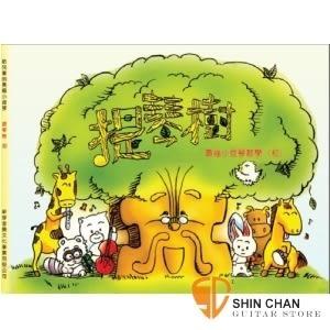 樂器購物 ▻【附CD教材/五線譜版】  奧福小提琴系列 提琴樹 (初)