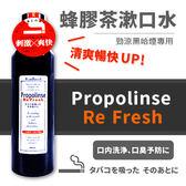日本 Propolinse 勁涼黑哈煙專用 蜂膠茶漱口水 600ml【櫻桃飾品】【23223】