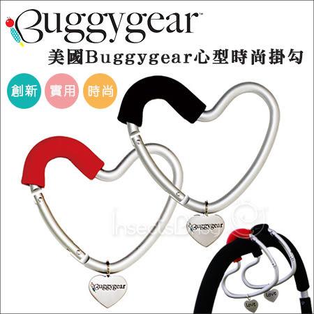 ✿蟲寶寶✿【美國 Buggygear】心型時尚推車掛勾/止滑手把設計/鋁合金材質/兩色可選