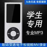 mp3 mp4音樂播放器Hifi隨身聽學生錄音運動跑步可愛迷你有屏 免運直出 交換禮物