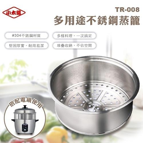 小太陽多用途不鏽鋼蒸籠TR-008【愛買】