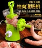 灌腸機-手動絞肉機灌腸機家用碎肉機小型碎肉神器手搖攪肉機臘腸罐香腸機 【快速出貨】