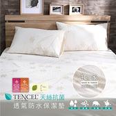 【BEST寢飾】天絲防水保潔墊 加大6x6.2尺 防水床包 透氣 TENCEL加高床包 35公分以下床墊皆可包覆