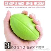 握力器 PU彈力橄欖握力器握力球彈力海綿握力指力球指力器 瑪麗蘇
