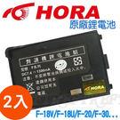 ◤原廠公司貨◢ HORA F系列 1300mAh 鋰電池(2入)∥適用 F30VU F20V/U F18V F18U F1 F4 F22V F22U F30