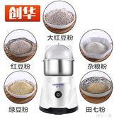 創華磨粉機咖啡豆打粉機家用小型干磨五谷雜糧研磨機中藥材粉碎機『櫻花小屋』
