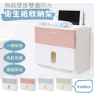 【FL生活+】無痕壁掛雙層防水衛生紙收納架(A-006)面紙~衛浴收納~收納盒~手機置物~私密物~化妝品