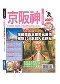 (二手書)京阪神玩全指南13'-14'版