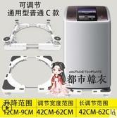 洗衣機底座 底子行動萬向輪通用全自動滾筒冰箱腳架托架子支T