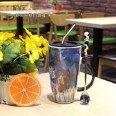 交換禮物韓版創意四季風景馬克杯辦公室帶蓋勺大容量陶瓷杯女學生喝水杯子 全館免運
