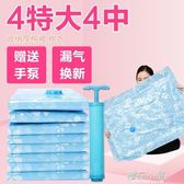 真空壓縮袋4特大4中送泵套裝棉被衣物打包整理收納袋『櫻花小屋』